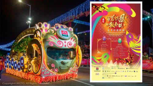 Alfama presente na Parada de Celebração do Ano do Galo de Macau