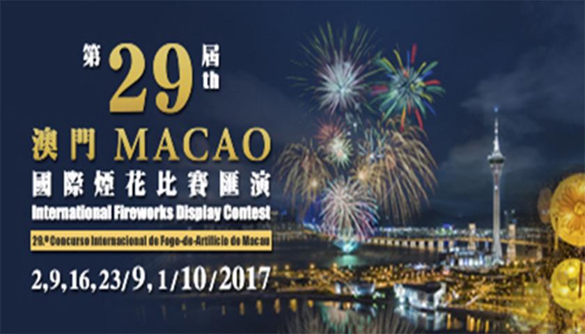 Portugal presente no Concurso Internacional de Fogo-de-Artifício de Macau